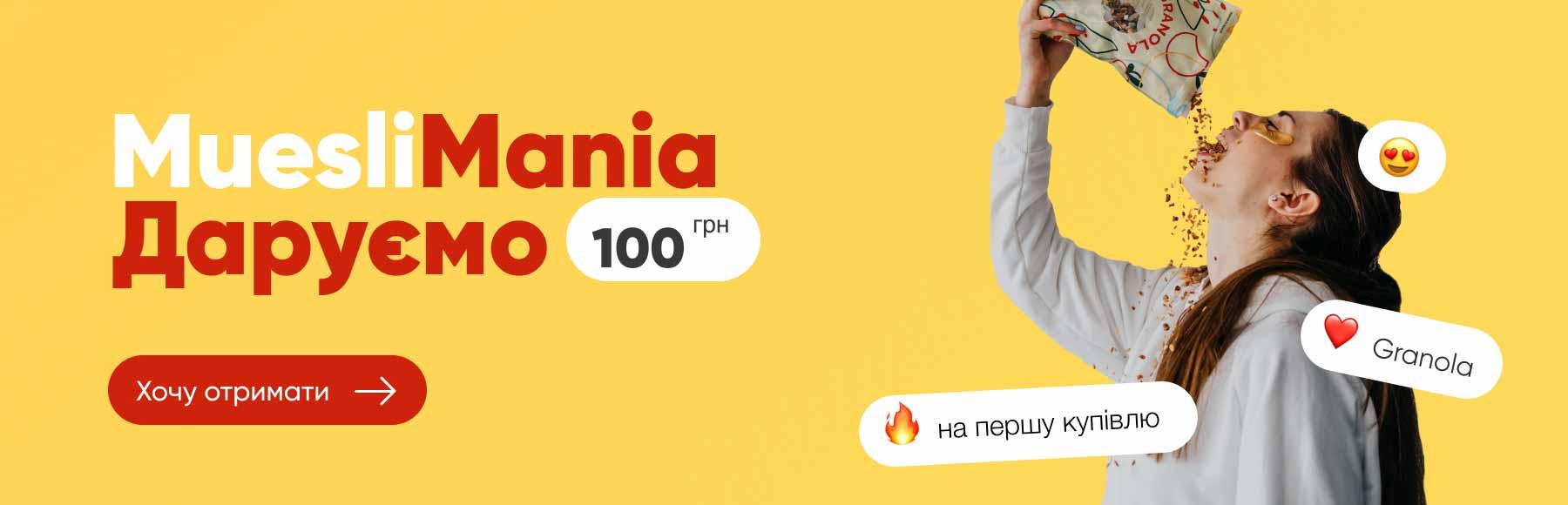 Даруємо 100 грн на першу покупку