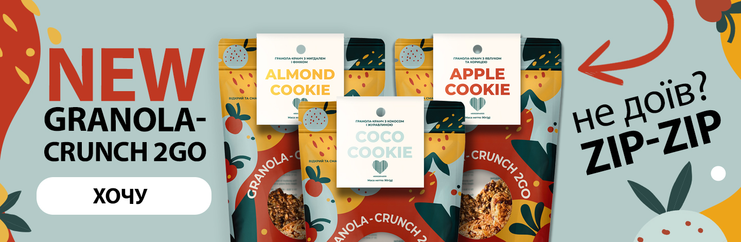 Granola Crunch 2Go. Sale up to -20%