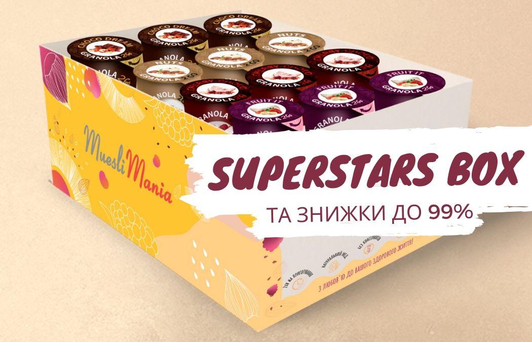 SuperStars та знижки до 99%